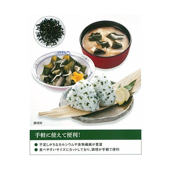 九州産 カットわかめ 20gの紹介画像3