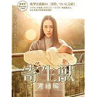 寄生獣 完結編 Blu-ray 豪華版