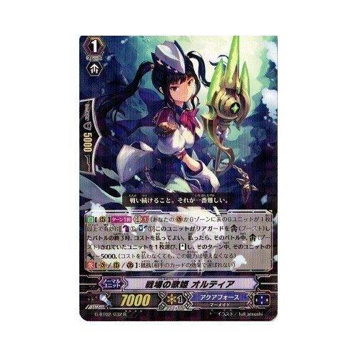 戦場の歌姫 オルティア PR RRR仕様 ヴァンガード はじめようセット 海神の蒼騎兵 g-bt02-032
