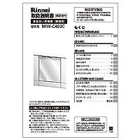 リンナイ 食器洗い乾燥機取扱説明書【受注生産品】 680-0036000