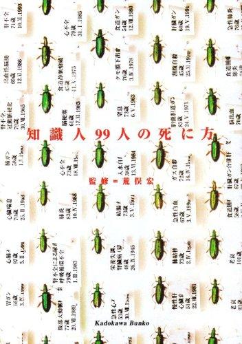 知識人99人の死に方 (角川文庫)の詳細を見る