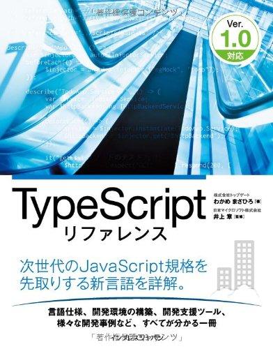 TypeScriptリファレンス Ver.1.0対応の詳細を見る