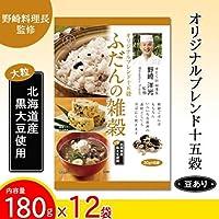 ふだんの雑穀 野崎料理長監修 オリジナルブレンド十五穀米 豆あり 180g×12袋