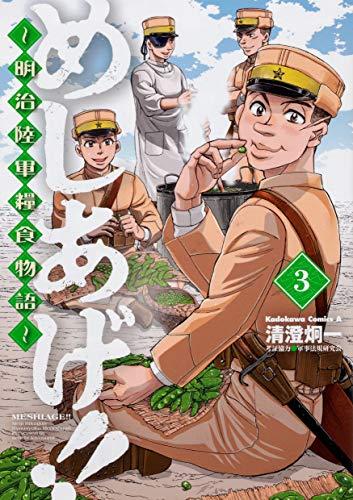 めしあげ!! ~明治陸軍糧食物語~ (3) (角川コミックス・エース)