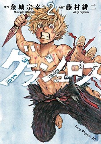 グラシュロス(2) (ヤングマガジンコミックス)