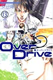 OverDrive(13) 限定版 (プレミアムKC)