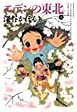 エデンの東北 (8) (バンブーコミックス 4コマセレクション)