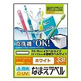 エレコム 名前シール 食洗器対応 耐水 UVカット 99枚:33面×3シート ホワイト EDT-TCNMWH2