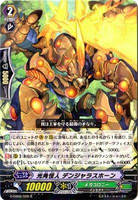 カードファイトヴァンガードG/エクストラブースター/第2弾 「The AWAKENING ZOO」/G-EB02/025 光角怪人 デンジャラスホーン R