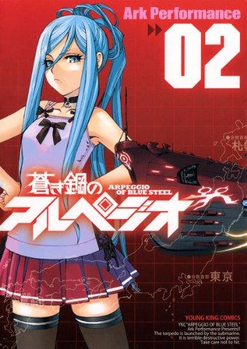 蒼き鋼のアルペジオ(2) (ヤングキングコミックス)の詳細を見る