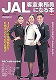 JAL客室乗務員になる本 最新版 (イカロス・ムック)