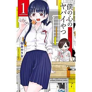 僕の心のヤバイやつ(1) (少年チャンピオン・コミックス)