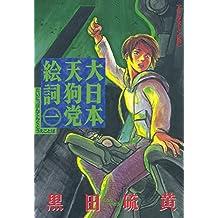 大日本天狗党絵詞(1) (アフタヌーンコミックス)