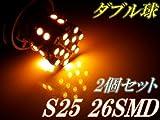 S25 LED 【ダブル】アンバー/オレンジ【BAY15d】26SMD 2個セット ライト/ブレーキランプ/バックランプ/ストップランプ/テールランプ/クリアランスランプ