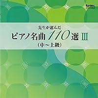先生が選んだピアノ名曲 110選 III 中~上級 (ヤマハミュージックメディア刊 同名楽譜準拠)