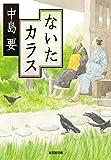 ないたカラス (光文社文庫)