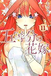 五等分の花嫁(11) (週刊少年マガジンコミックス)