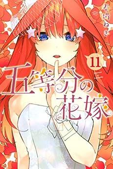 [春場ねぎ]の五等分の花嫁(11) (週刊少年マガジンコミックス)