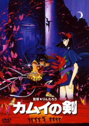 カムイの剣 [DVD]の詳細を見る