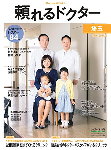頼れるドクター 埼玉 vol.1 2016-2017版 (頼れるドクターシリーズ)