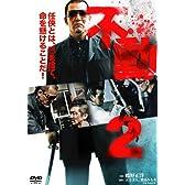 不動② [DVD]