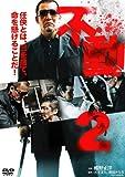不動2[DVD]