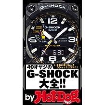 バイホットドッグプレス 40オヤジのG-SHOCK大全!! 2016年8/5号 [雑誌] by Hot-Dog PRESS