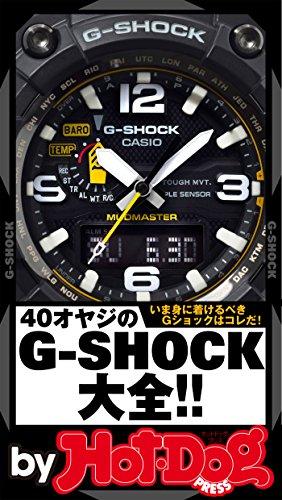 バイホットドッグプレス 40オヤジのG-SHOCK大全!! ...