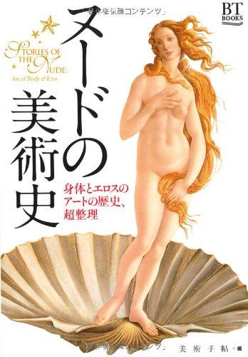 ヌードの美術史 身体とエロスのアートの歴史、超整理 / 宮下規久朗,藤原えりみ,谷川渥