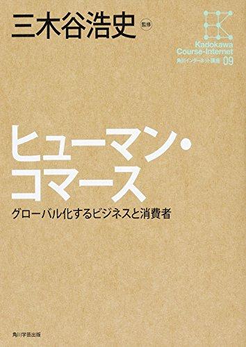 角川インターネット講座 (9) ヒューマン・コマースグローバル化するビジネスと消費者の詳細を見る