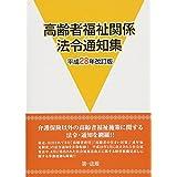 高齢者福祉関係法令通知集〔平成28年改訂版〕