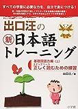 出口汪の新日本語トレーニング〈1〉基礎国語力編(上) -