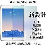 Rovski 強化ガラス液晶保護フィルム iPad Air / iPad Air2用 [硬度9H 気泡防止 高透明度 0.26mm超薄 2.5D 指紋防止]