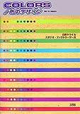 COLORS/色のデザイン