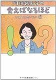 阿川佐和子の会えばなるほど―この人に会いたい〈6〉 (文春文庫)