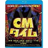 CMタイム [Blu-ray]