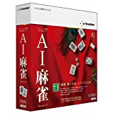 AI麻雀 Version 13 for Windows