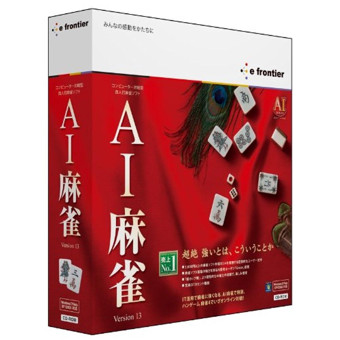 花瓶プランテーション注入するAI麻雀 Version 13 for Windows