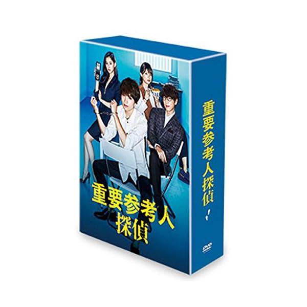 【早期購入特典あり】重要参考人探偵 DVD-BO...の商品画像