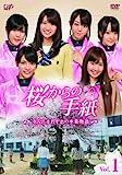 桜からの手紙~AKB48 それぞれの卒業物語~ Vol.1[DVD]