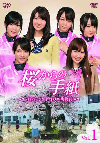 「桜からの手紙~AKB48それぞれの卒業物語~」 VOL.1 [DVD]