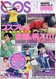 COSPLAY MODE(コスプレイモード) 2017年 11 月号 [雑誌]