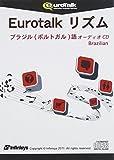 Eurotalkリズム ブラジル(ポルトガル)語(オーディオCD)