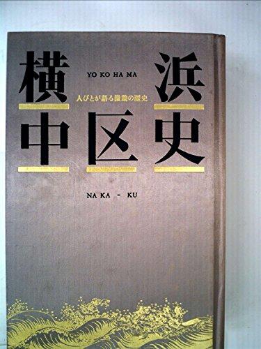 横浜・中区史―人びとが語る激動の歴史 (1985年)
