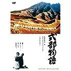 式部物語 [DVD]
