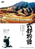 式部物語[DVD]