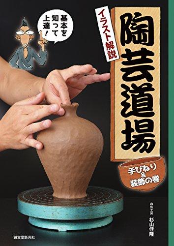 陶芸道場 手びねり&装飾の巻:イラスト解説 基本を知って上達!