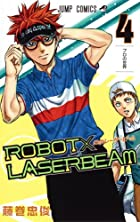 ROBOT×LASERBEAM 第04巻