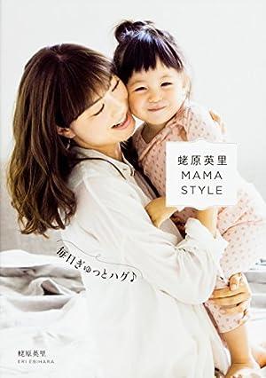 蛯原英里 MAMA STYLE 〜毎日ぎゅっとハグ〜