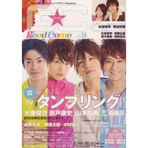 GOOD☆COME [グッカム] vol.14 (TOKYO NEWS MOOK 178号)